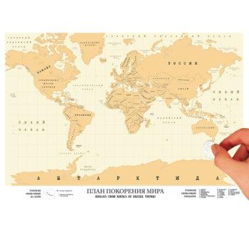 """Карта путешественника """"План покорения мира"""""""