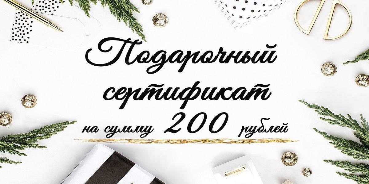 Подарочный сертификат 200